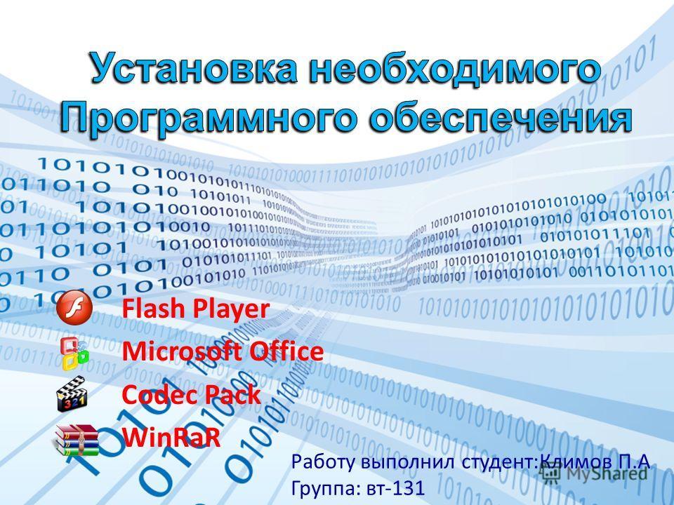 Flash Player Microsoft Office Codec Pack WinRaR Работу выполнил студент:Климов П.А Группа: вт-131