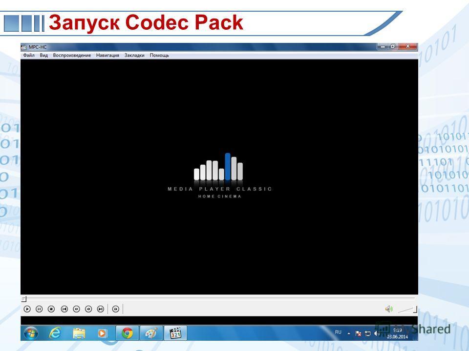 Запуск Codec Pack