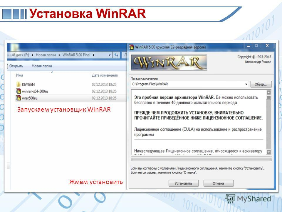 Установка WinRAR Запускаем установщик WinRAR Жмём установить