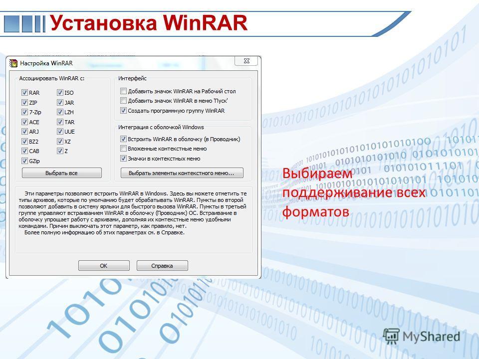Выбираем поддерживание всех форматов Установка WinRAR