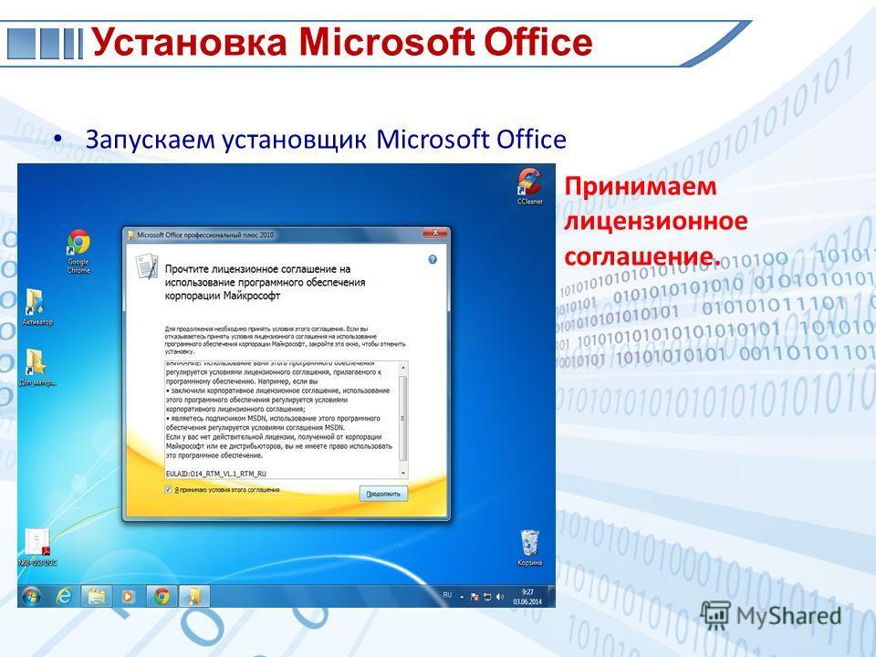 Запускаем установщик Microsoft Office Установка Microsoft Office Принимаем лицензионное соглашение.