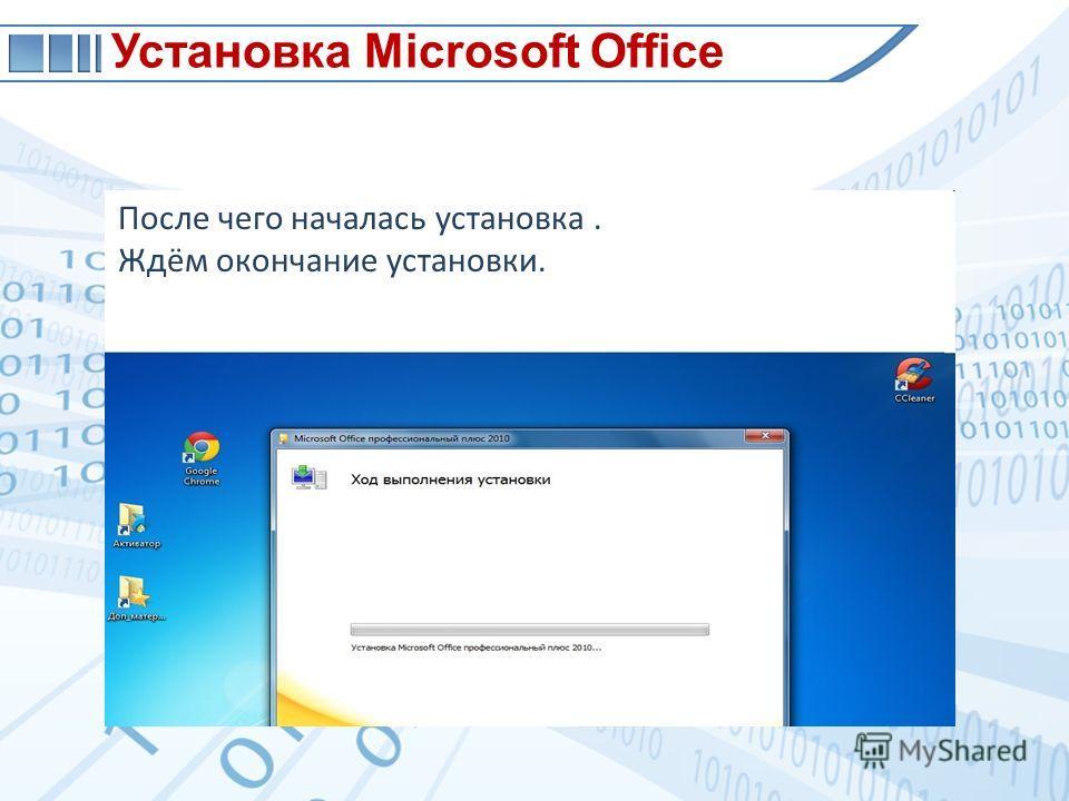 Установка Microsoft Office После чего началась установка. Ждём окончание установки.