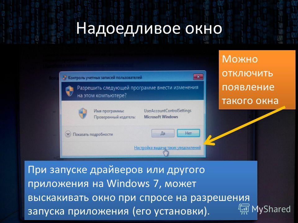 Надоедливое окно При запуске драйверов или другого приложения на Windows 7, может выскакивать окно при спросе на разрешения запуска приложения (его установки). Можно отключить появление такого окна