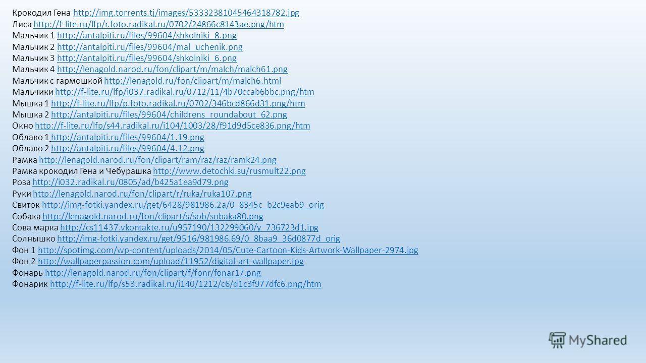 Ресурсы Азбука http://bookervil.ru/covers/31517.jpghttp://bookervil.ru/covers/31517. jpg Алфавит 1 http://img-fotki.yandex.ru/get/6003/valenta-mog.ba/0_675b3_4879fed6_orig.jpghttp://img-fotki.yandex.ru/get/6003/valenta-mog.ba/0_675b3_4879fed6_orig.jp