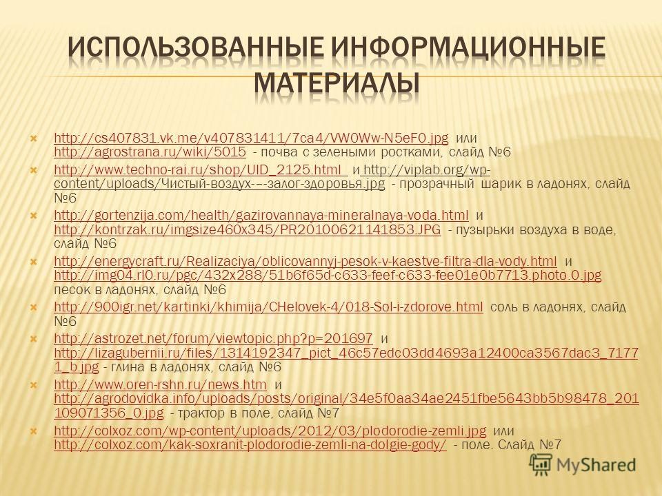 http://cs407831.vk.me/v407831411/7ca4/VW0Ww-N5eF0. jpg или http://agrostrana.ru/wiki/5015 - почва с зелеными ростками, слайд 6 http://cs407831.vk.me/v407831411/7ca4/VW0Ww-N5eF0. jpg http://agrostrana.ru/wiki/5015 http://www.techno-rai.ru/shop/UID_212