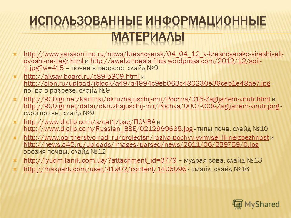 http://www.yarskonline.ru/news/krasnoyarsk/04_04_12_v-krasnoyarske-virashivali- ovoshi-na-zagr.html и http://awakenoasis.files.wordpress.com/2012/12/soil- 1.jpg?w=415 – почва в разрезе, слайд 9 http://www.yarskonline.ru/news/krasnoyarsk/04_04_12_v-kr