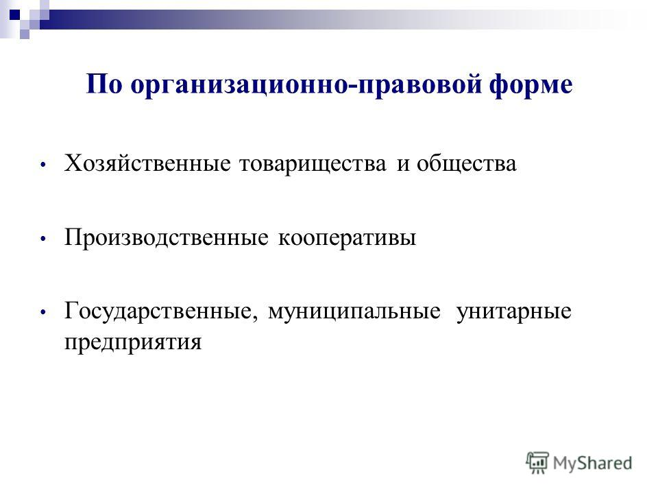 По организационно-правовой форме Хозяйственные товарищества и общества Производственные кооперативы Государственные, муниципальные унитарные предприятия