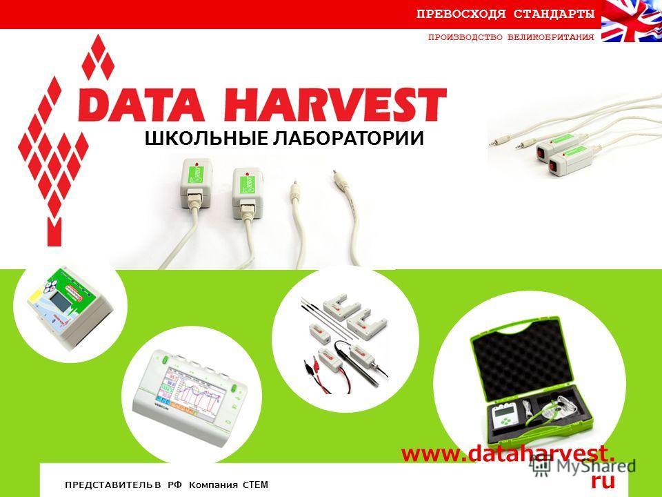 ШКОЛЬНЫЕ ЛАБОРАТОРИИ www.dataharvest. ru ПРЕДСТАВИТЕЛЬ В РФ Компания СТЕМ ПРЕВОСХОДЯ СТАНДАРТЫ ПРОИЗВОДСТВО ВЕЛИКОБРИТАНИЯ
