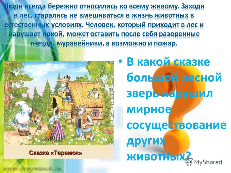 В какой сказке большой лесной зверь нарушил мирное сосуществование других животных?