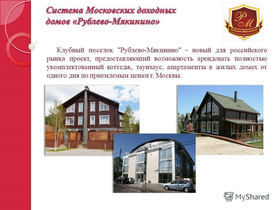Клубный поселок Рублево-Мякинино - новый для российского рынка проект, предоставляющий возможность арендовать полностью укомплектованный коттедж, таунхаус, апартаменты в жилых домах от одного дня по приемлемым ценам г. Москвы.
