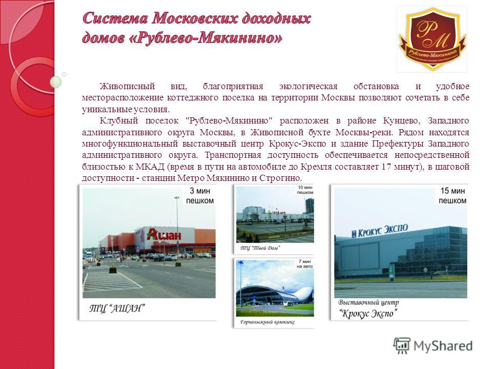 Живописный вид, благоприятная экологическая обстановка и удобное месторасположение коттеджного поселка на территории Москвы позволяют сочетать в себе уникальные условия. Клубный поселок