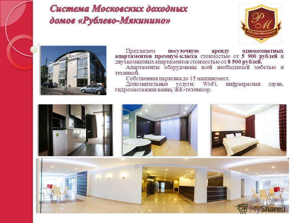 Предлагаем посуточную аренду однокомнатных апартаментов премиум-класса стоимостью от 5 900 рублей и двухкомнатных апартаментов стоимостью от 8 500 рублей. Апартаменты оборудованы всей необходимой мебелью и техникой. Собственная парковка до 15 машино-