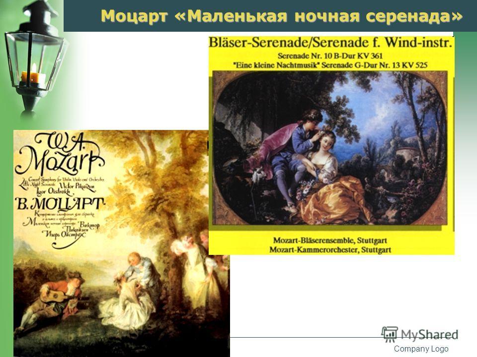 www.themegallery.comCompany Logo Моцарт «Маленькая ночная серенада»