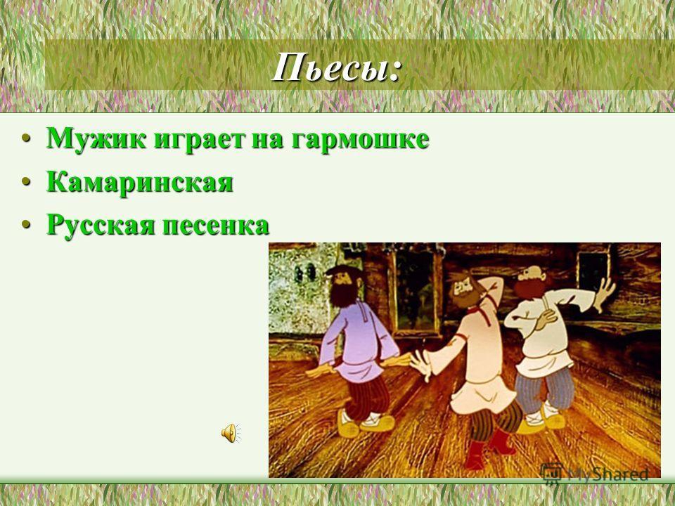Пьесы: Мужик играет на гармошке Мужик играет на гармошке Камаринская Камаринская Русская песенка Русская песенка