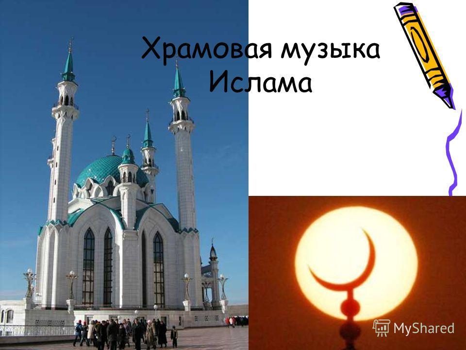 Храмовая музыка Ислама