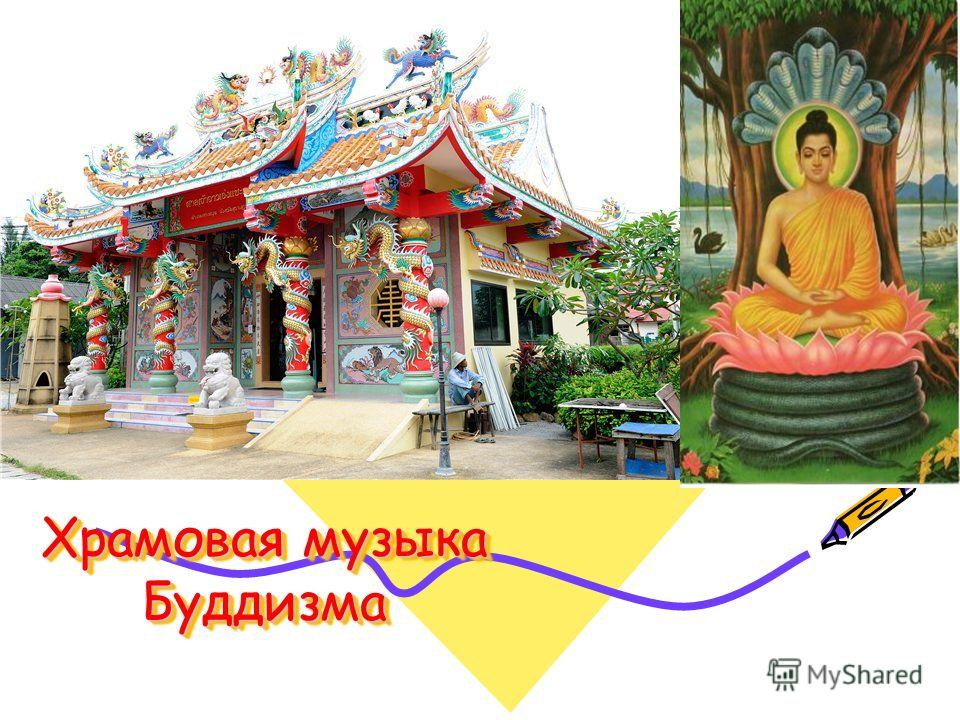 Храмовая музыка Буддизма