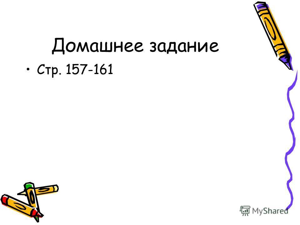 Домашнее задание Стр. 157-161