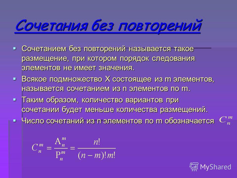 Сочетания без повторений Сочетанием без повторений называется такое размещение, при котором порядок следования элементов не имеет значения. Сочетанием без повторений называется такое размещение, при котором порядок следования элементов не имеет значе