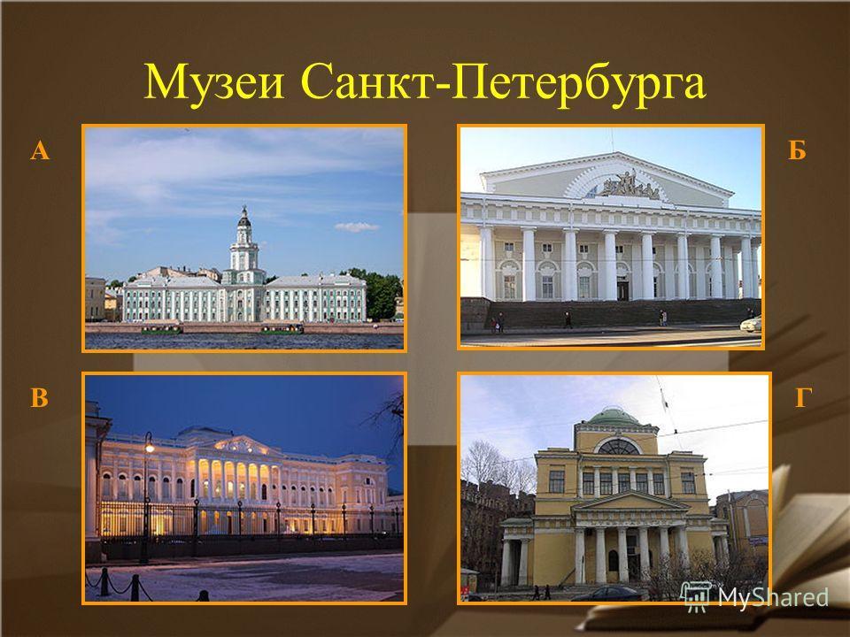 Музеи Санкт-Петербурга А В Б Г