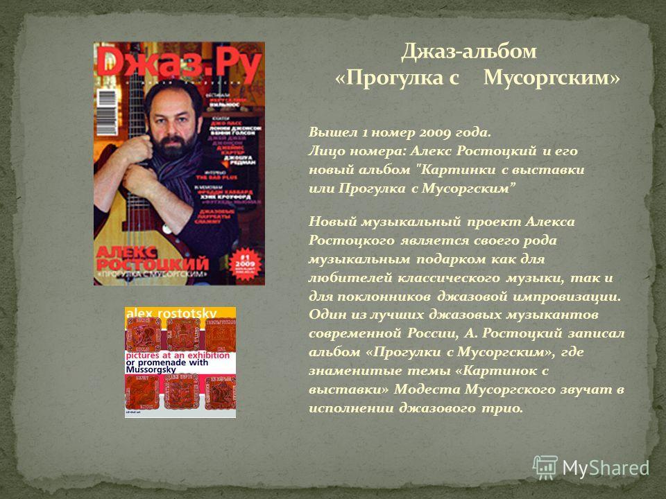 Вышел 1 номер 2009 года. Лицо номера: Алекс Ростоцкий и его новый альбом