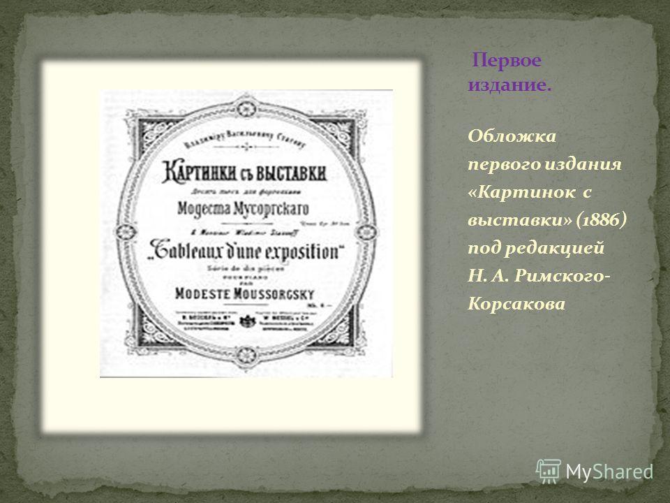 Обложка первого издания «Картинок с выставки» (1886) под редакцией Н. А. Римского- Корсакова