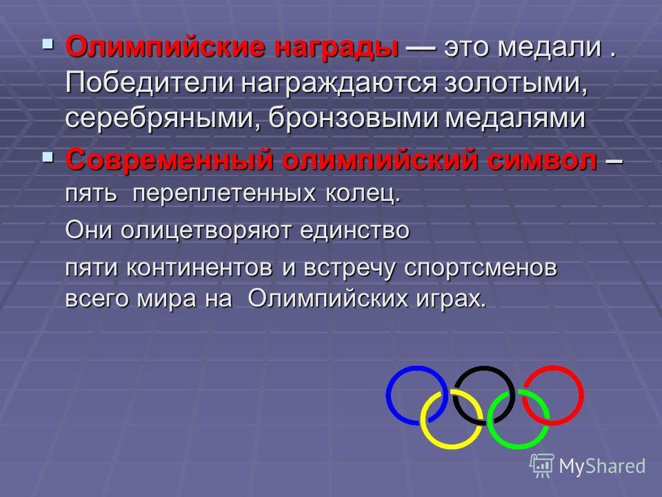 Олимпийские награды это медали. Победители награждаются золотыми, серебряными, бронзовыми медалями Олимпийские награды это медали. Победители награждаются золотыми, серебряными, бронзовыми медалями Современный олимпийский символ – пять переплетенных
