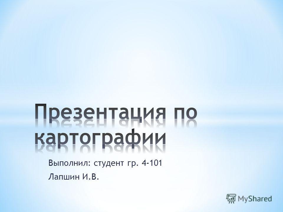 Выполнил: студент гр. 4-101 Лапшин И.В.