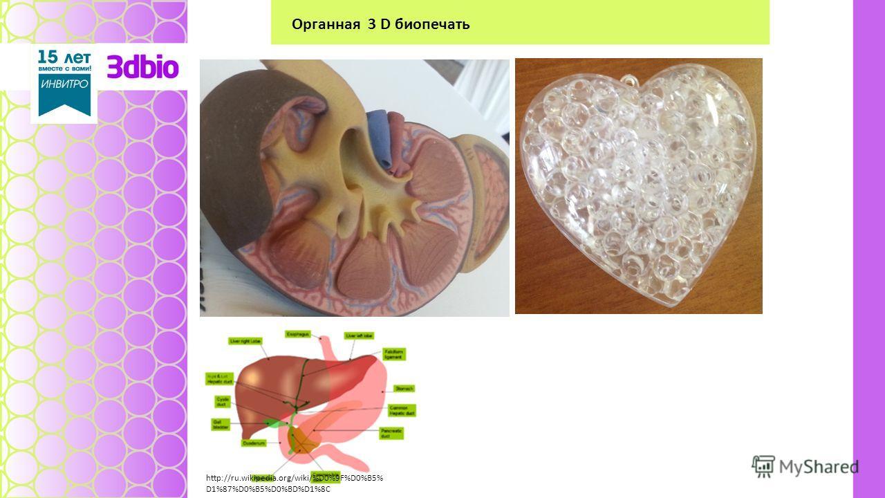 Органная 3 D био печать http://ru.wikipedia.org/wiki/%D0%9F%D0%B5% D1%87%D0%B5%D0%BD%D1%8C