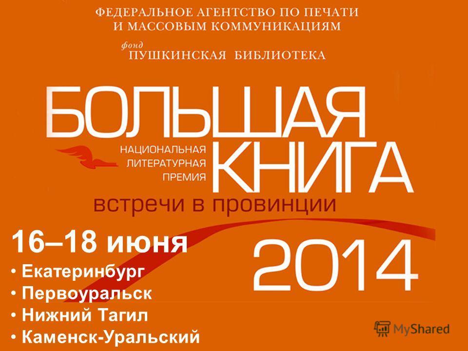 16–18 июня Екатеринбург Первоуральск Нижний Тагил Каменск-Уральский