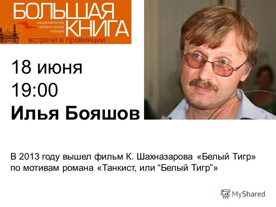 18 июня 19:00 Илья Бояшов В 2013 году вышел фильм К. Шахназарова «Белый Тигр» по мотивам романа «Танкист, или Белый Тигр»