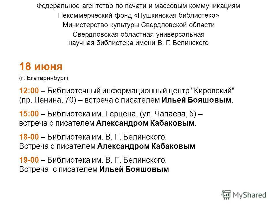 18 июня (г. Екатеринбург) 12:00 – Библиотечный информационный центр