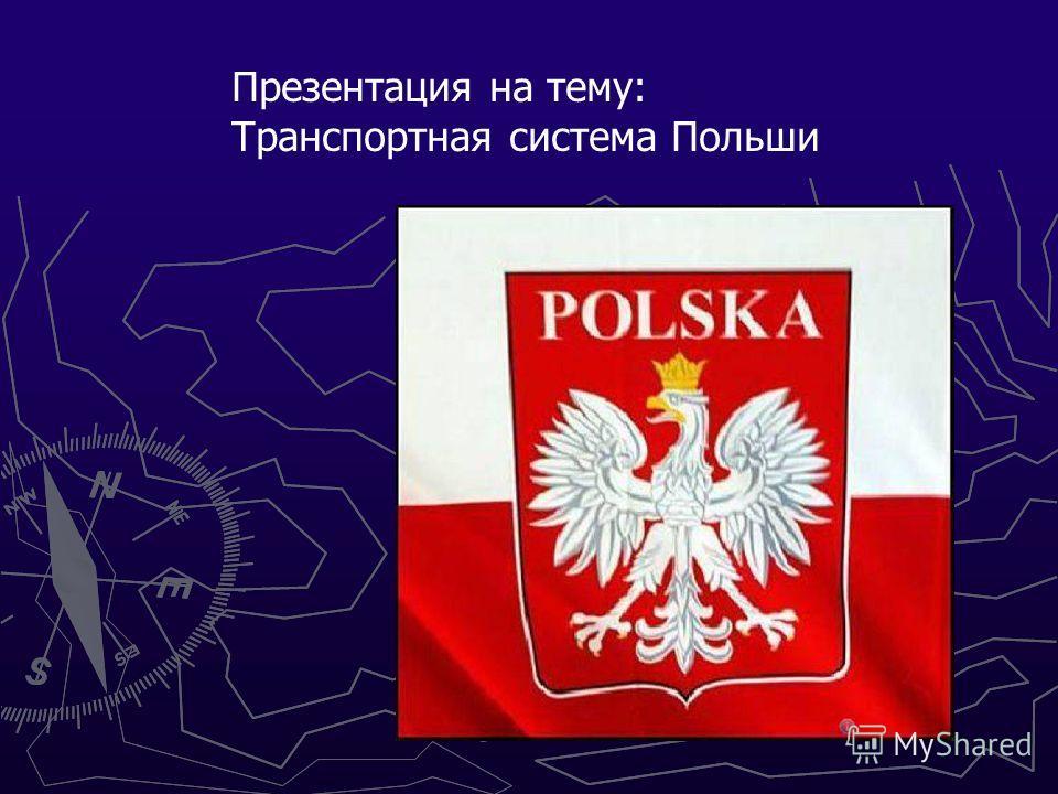 Презентация на тему: Транспортная система Польши