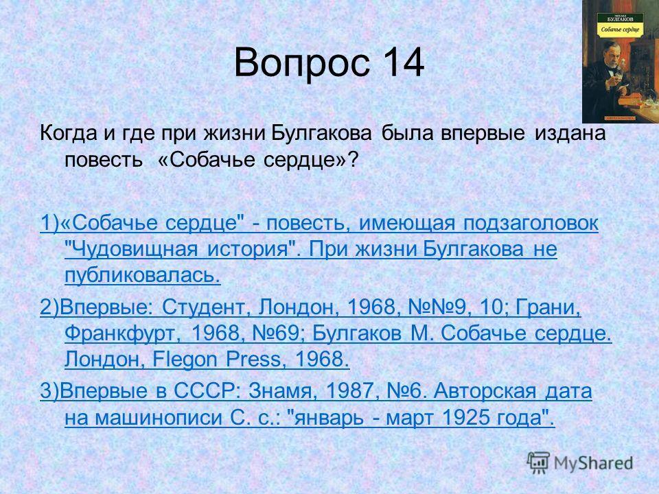 Вопрос 14 Когда и где при жизни Булгакова была впервые издана повесть «Собачье сердце»? 1)«Собачье сердце