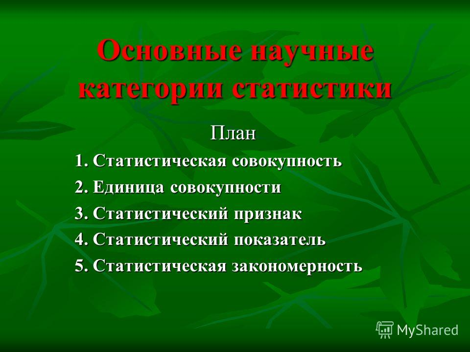 Основные научные категории статистики План 1. Статистическая совокупность 2. Единица совокупности 3. Статистический признак 4. Статистический показатель 5. Статистическая закономерность