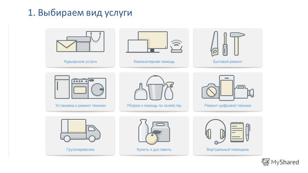 1. Выбираем вид услуги