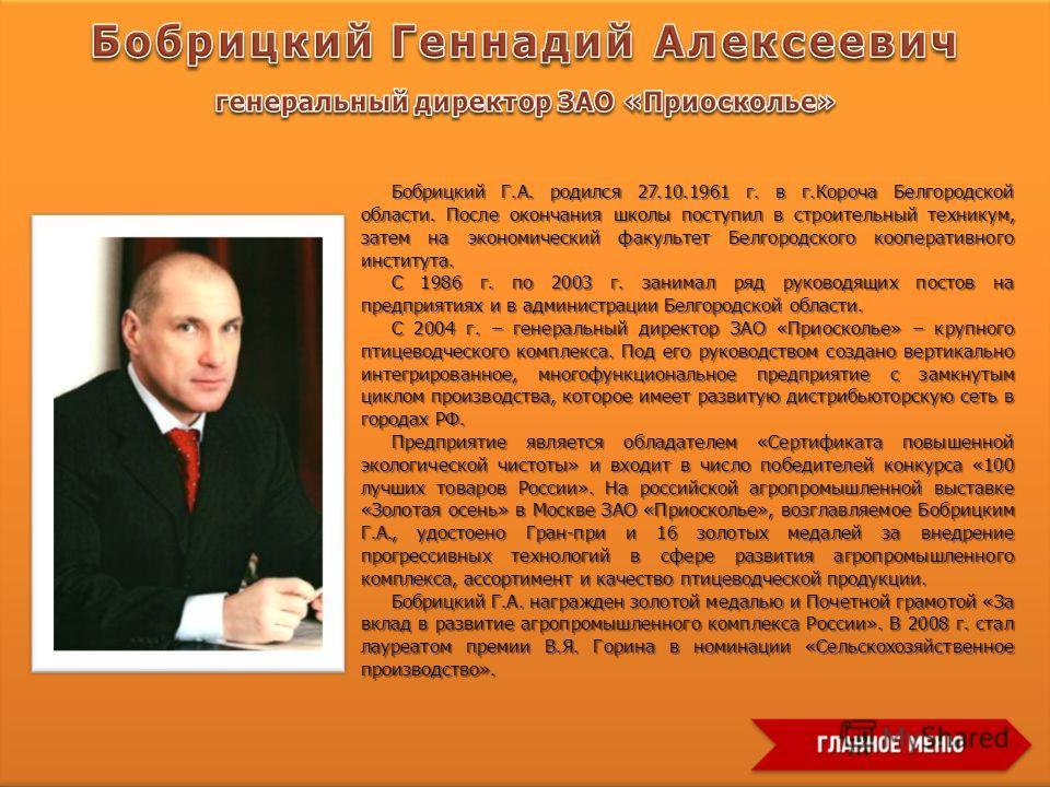 Бобрицкий Г.А. родился 27.10.1961 г. в г.Короча Белгородской области. После окончания школы поступил в строительный техникум, затем на экономический факультет Белгородского кооперативного института. С 1986 г. по 2003 г. занимал ряд руководящих постов