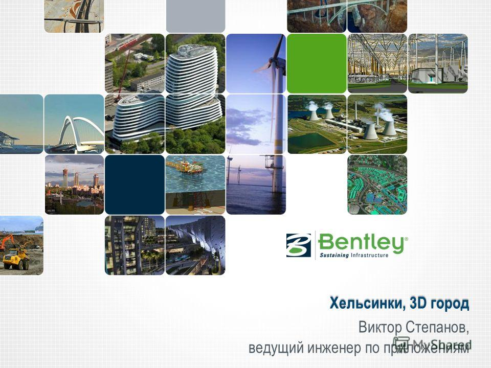 Хельсинки, 3D город Виктор Степанов, ведущий инженер по приложениям