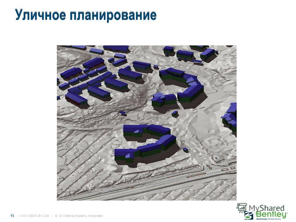 15 | WWW.BENTLEY.COM | © 2013 Bentley Systems, Incorporated Уличное планирование
