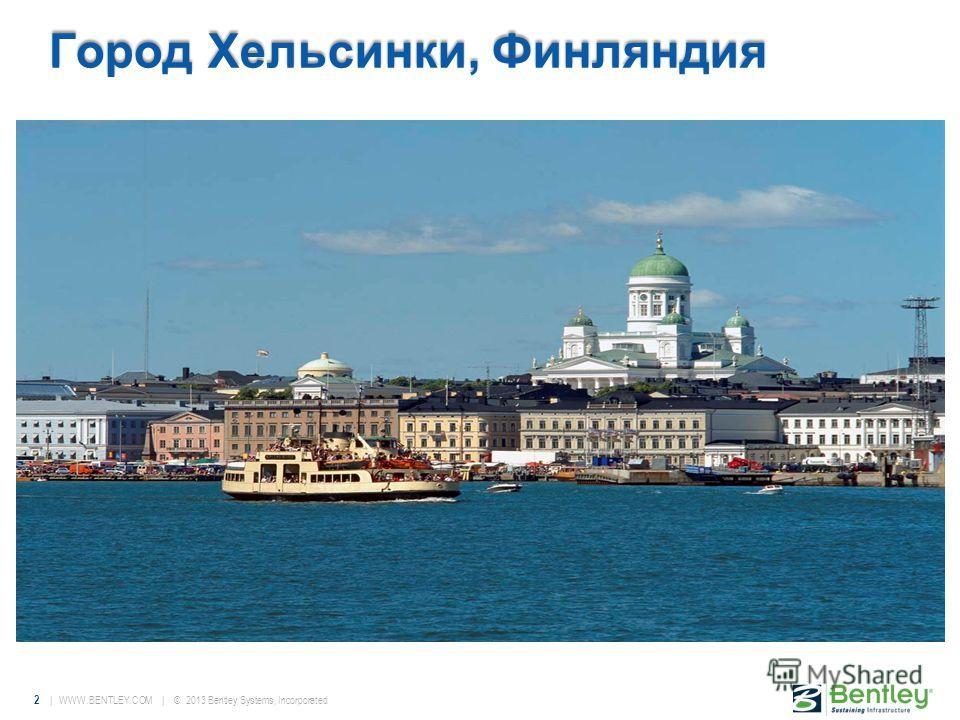 2 | WWW.BENTLEY.COM | © 2013 Bentley Systems, Incorporated Город Хельсинки, Финляндия