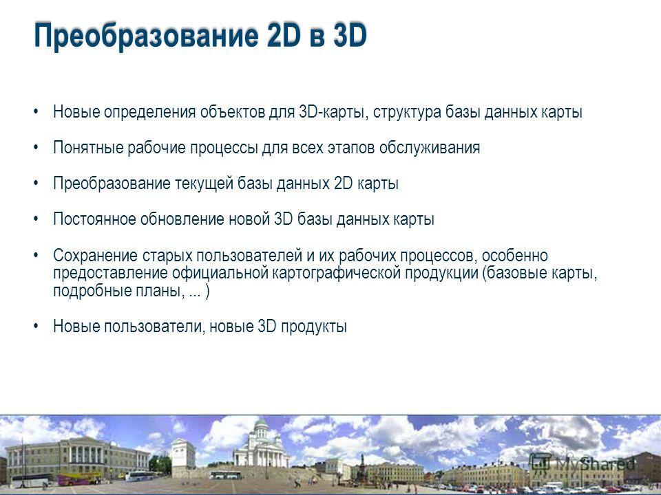 5 | WWW.BENTLEY.COM | © 2013 Bentley Systems, Incorporated Преобразование 2D в 3D Новые определения объектов для 3D-карты, структура базы данных карты Понятные рабочие процессы для всех этапов обслуживания Преобразование текущей базы данных 2D карты