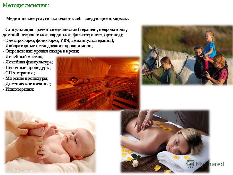 Методы лечения : Медицинские услуги включают в себя следующие процессы: -Консультация врачей-специалистов (терапевт, невропатолог, детский невропатолог, кардиолог, физиотерапевт, ортопед); - Электрофорез, фонофорез, УВЧ, амплипульстерапия); - Лаборат