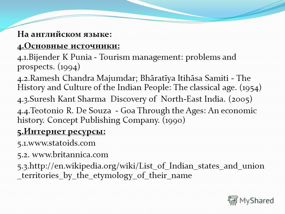 На английском языке: 4. Основные источники: 4.1. Bijender K Punia - Tourism management: problems and prospects. (1994) 4.2. Ramesh Chandra Majumdar; Bhāratīya Itihāsa Samiti - The History and Culture of the Indian People: The classical age. (1954) 4.