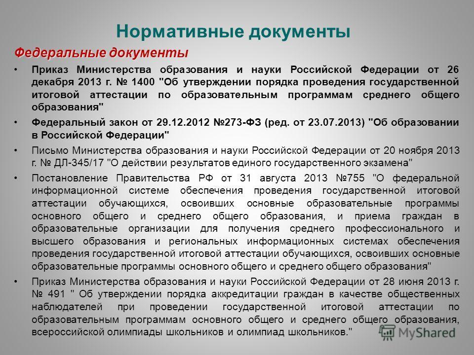 Нормативные документы Федеральные документы Приказ Министерства образования и науки Российской Федерации от 26 декабря 2013 г. 1400