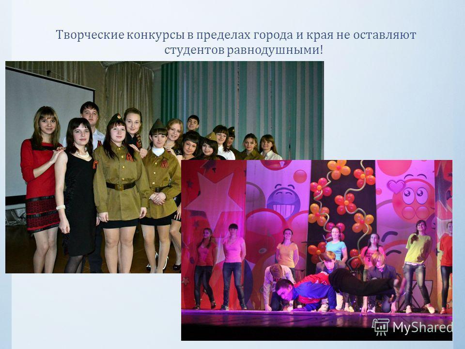Творческие конкурсы в пределах города и края не оставляют студентов равнодушными !