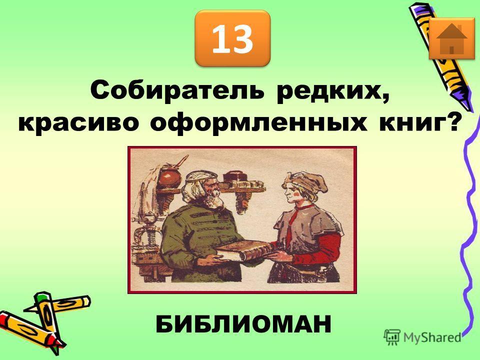 13 Собиратель редких, красиво оформленных книг? БИБЛИОМАН