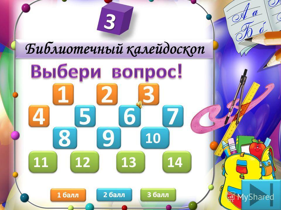 4 4 4 Библиотечный калейдоскоп 5 5 6 6 7 7 8 8 9 9 10 3 3 1 балл 2 балл 3 балл 1 1 2 2 11 12 13 14