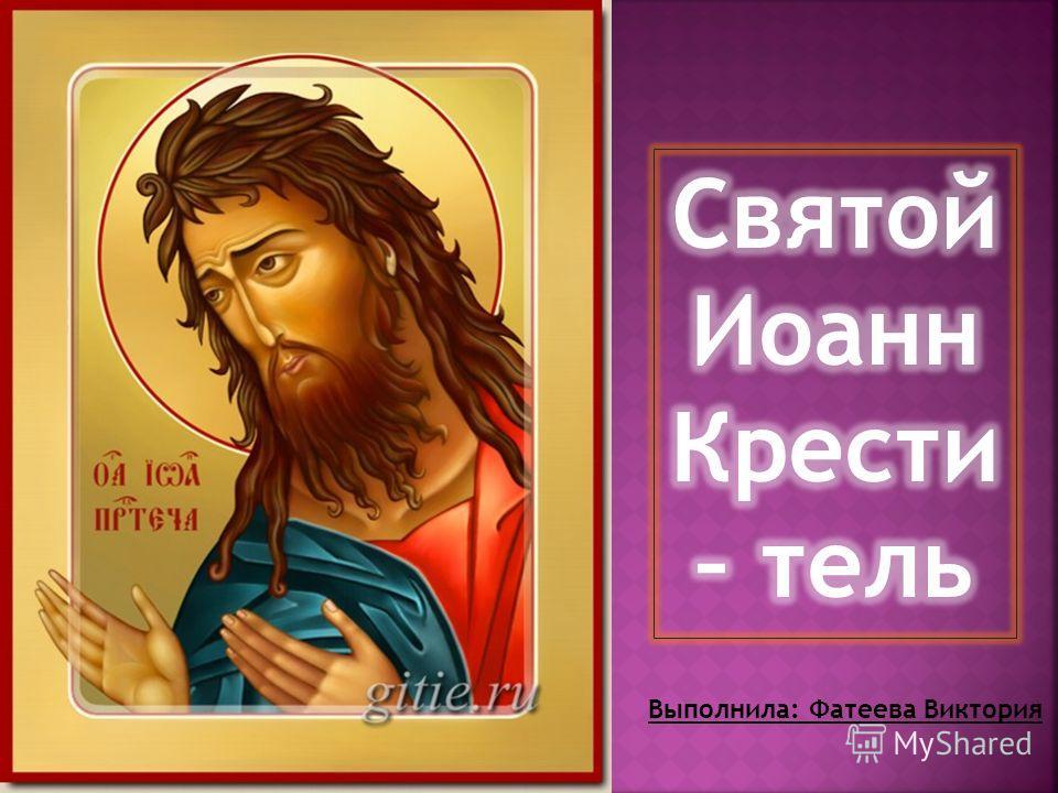Выполнила: Фатеева Виктория