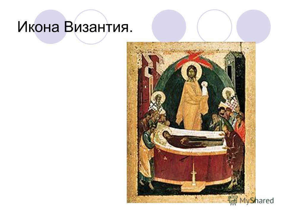 Икона Византия.