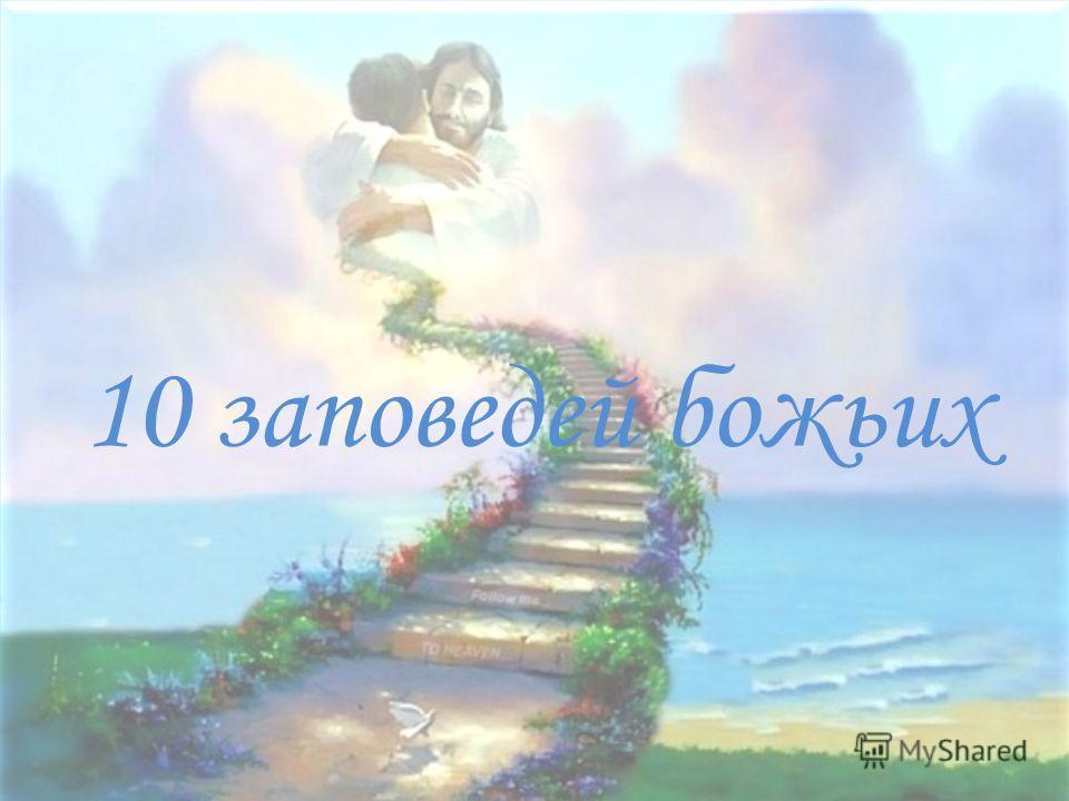 10 заповедей божьих