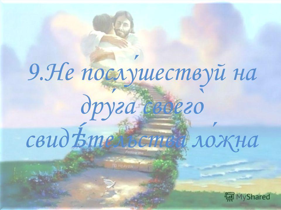 9. Не послушествуй на друга своего ̀ свит ѣ тельства ложна